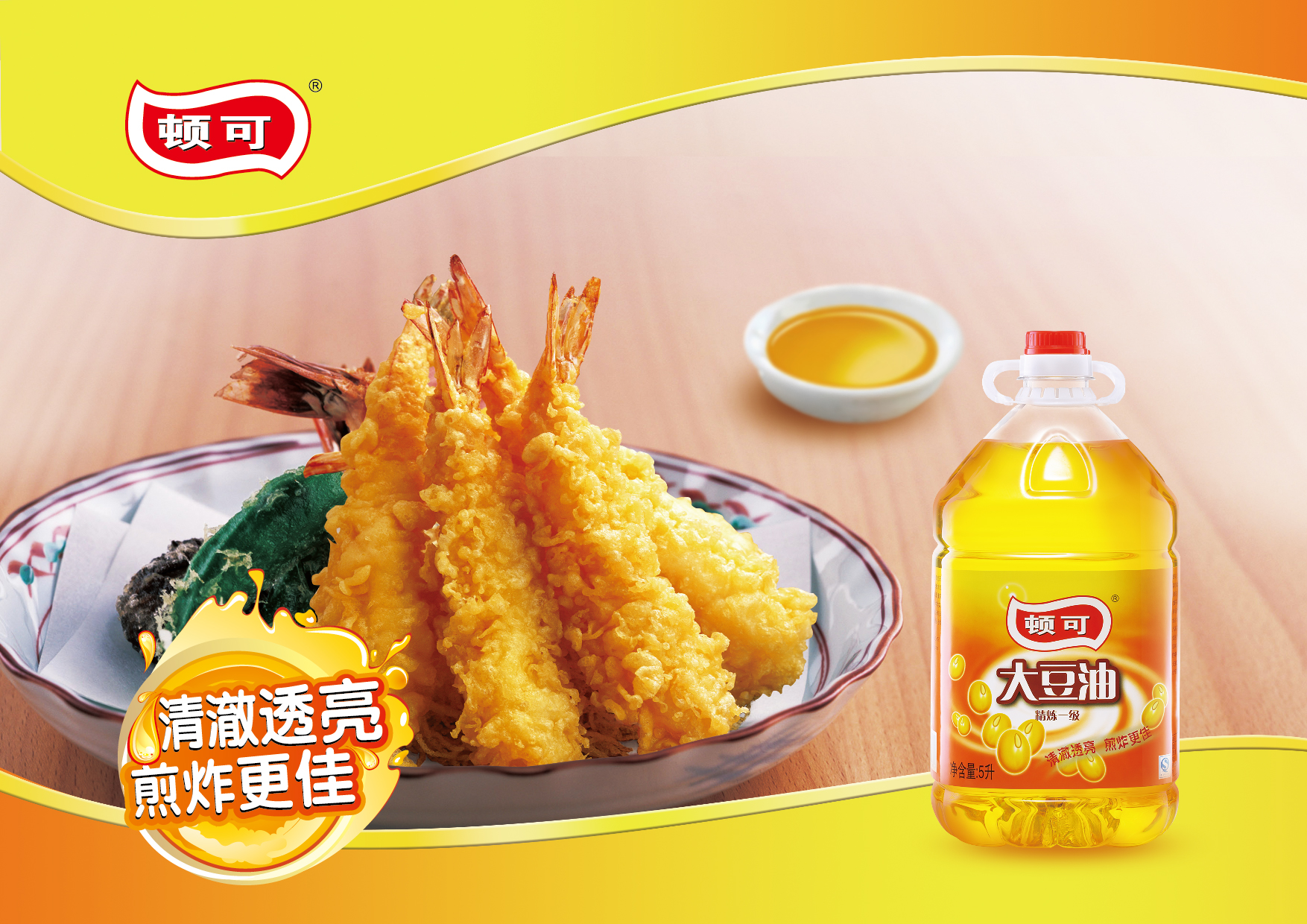 食用油-大豆油.jpg