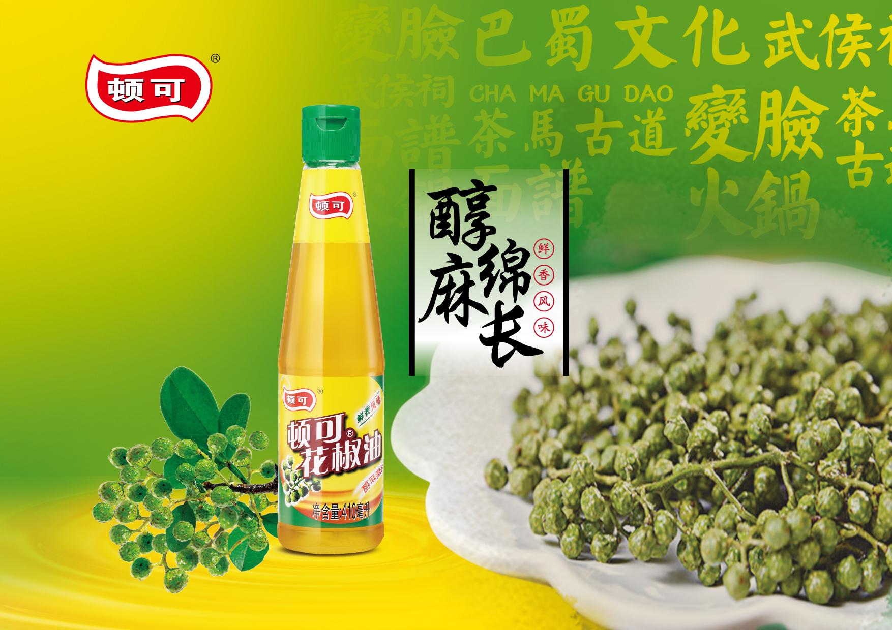 调味油-花椒油.jpg