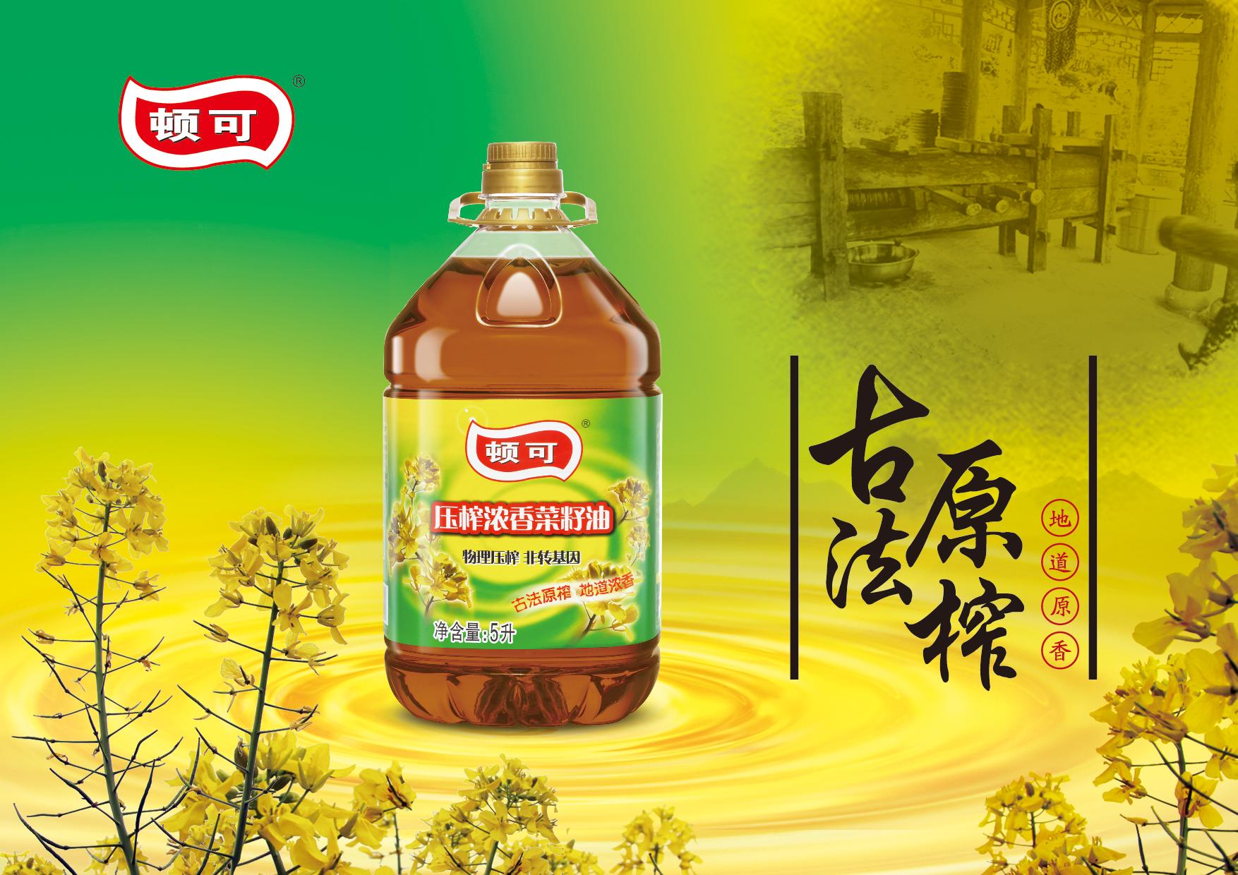 顿可产品kv-食用油-02.jpg