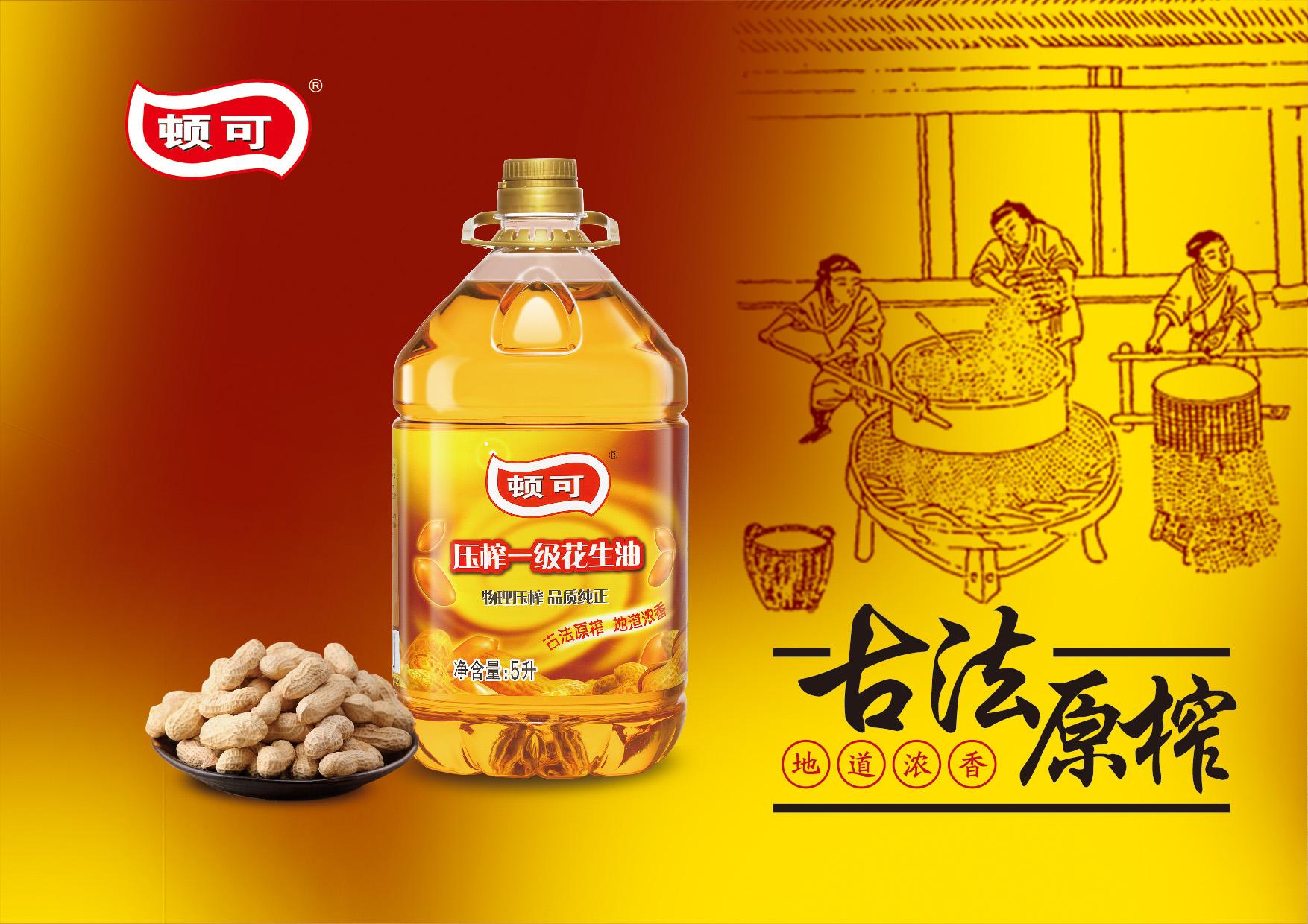 顿可产品kv-食用油-03.jpg